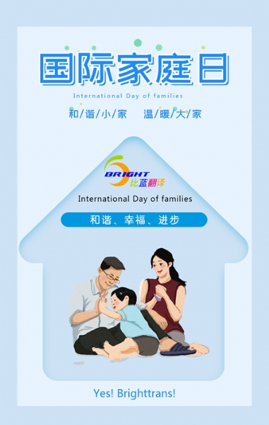 国际家庭日(International Day of Families)